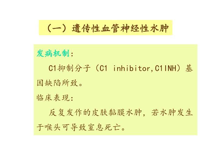 (一)遗传性血管神经性水肿