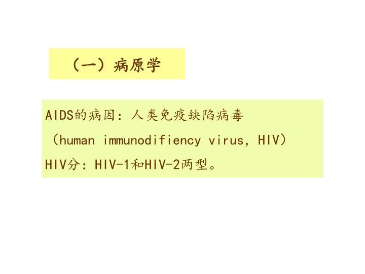 (一)病原学