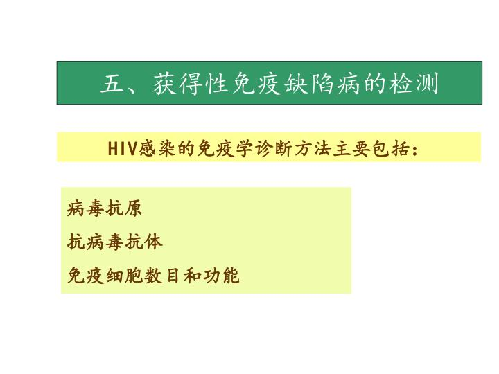 五、获得性免疫缺陷病的检测