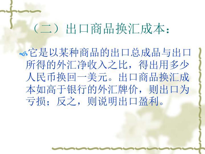 (二)出口商品换汇成本:
