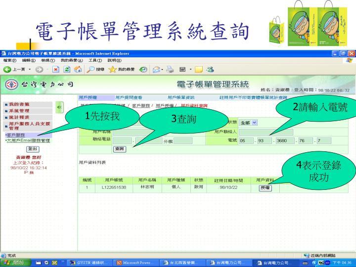電子帳單管理系統查詢