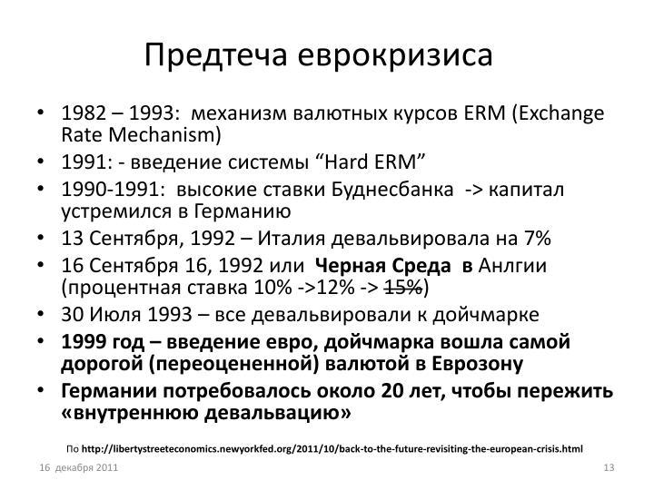 Предтеча еврокризиса