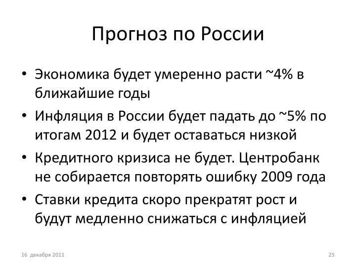 Прогноз по России