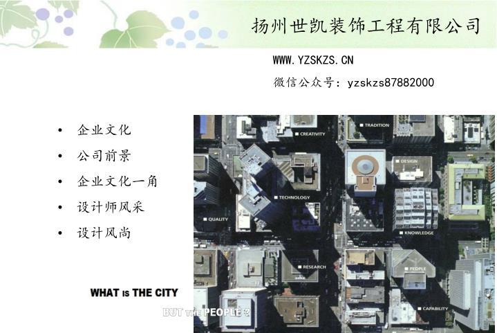 扬州世凯装饰工程有限公司