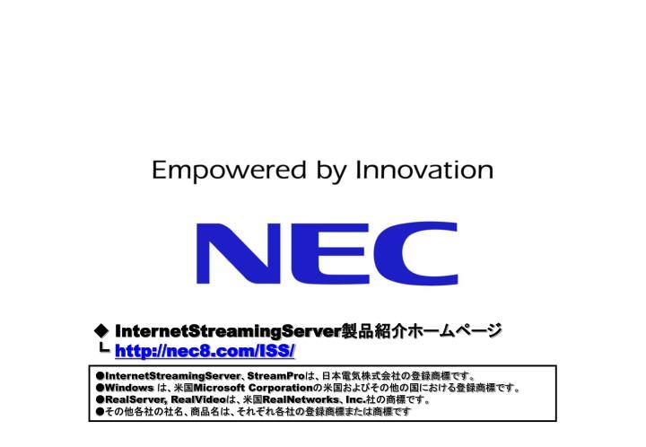◆ InternetStreamingServer