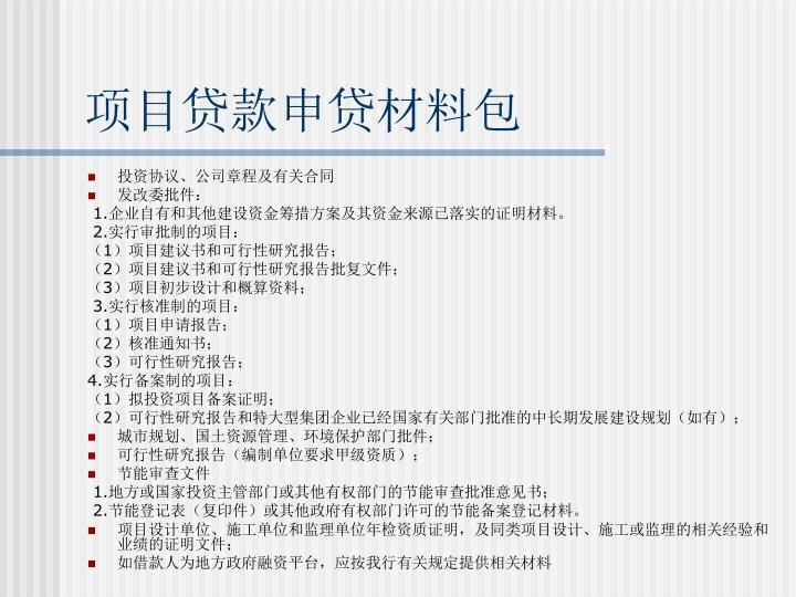 项目贷款申贷材料包