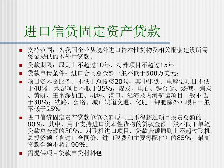 进口信贷固定资产贷款