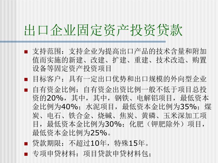 出口企业固定资产投资贷款