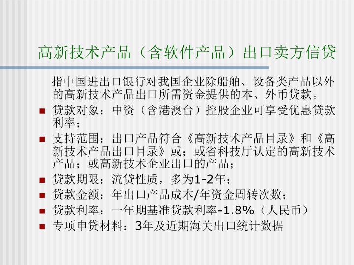 高新技术产品(含软件产品)出口卖方信贷