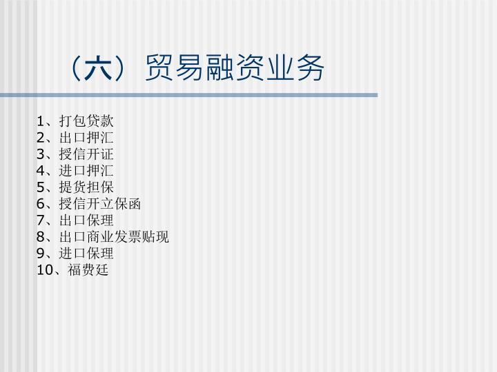 (六)贸易融资业务