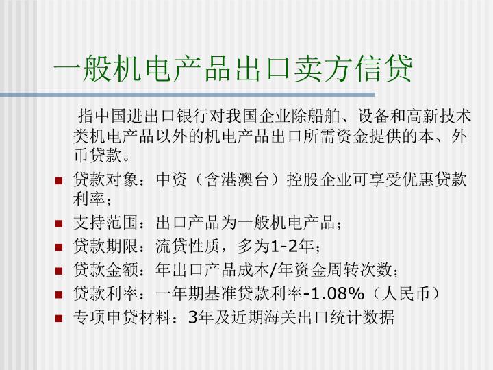 一般机电产品出口卖方信贷