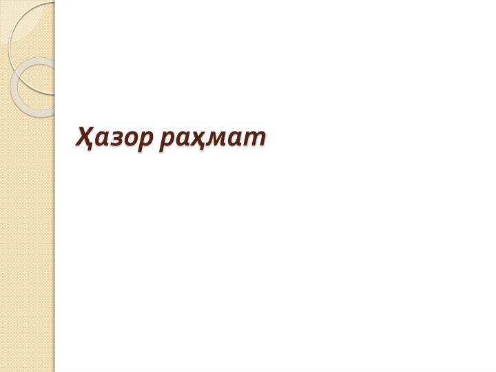 Ҳазор раҳмат