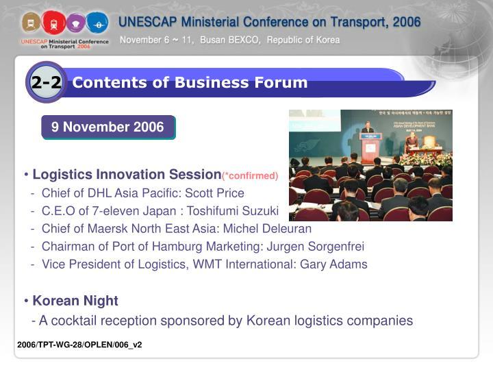 Logistics Innovation Session