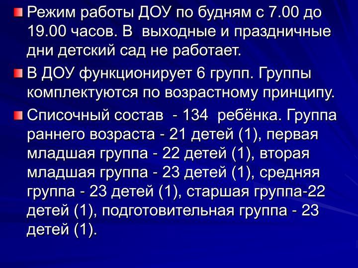 Режим работы ДОУ по будням с 7.00 до 19.00 часов. В  выходные и праздничные дни детский сад не работает.