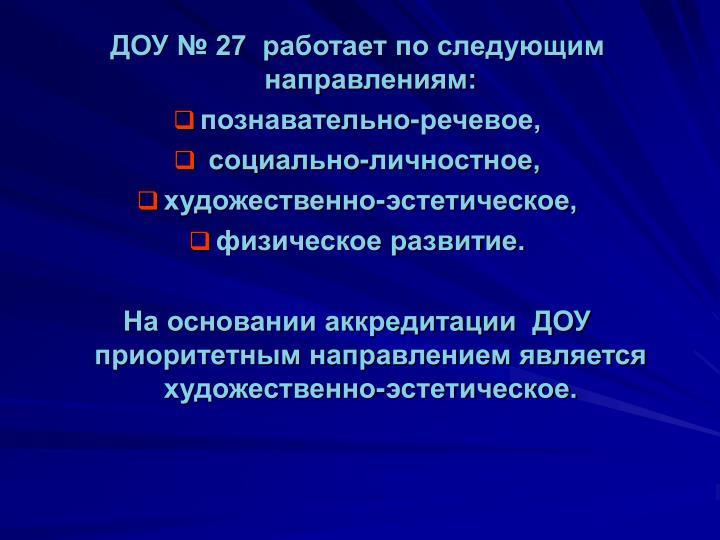 ДОУ № 27  работает по следующим направлениям: