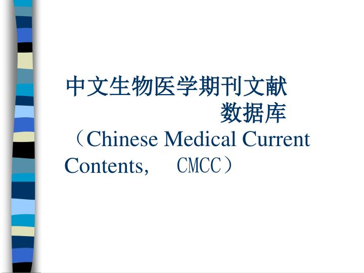 Chinese medical current contents cmcc