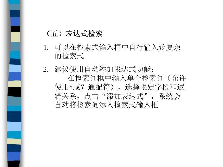 (五)表达式检索