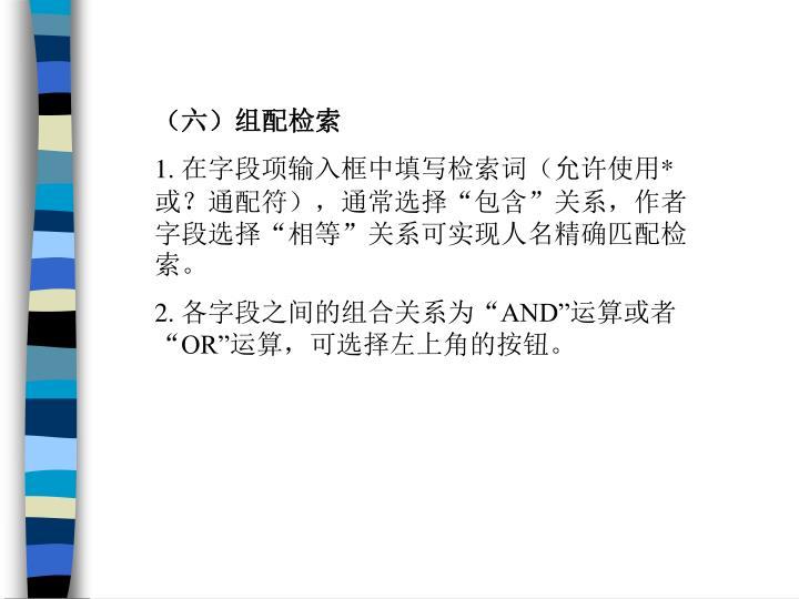 (六)组配检索