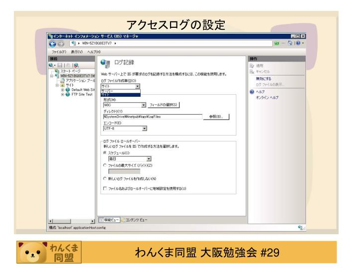 アクセスログの設定