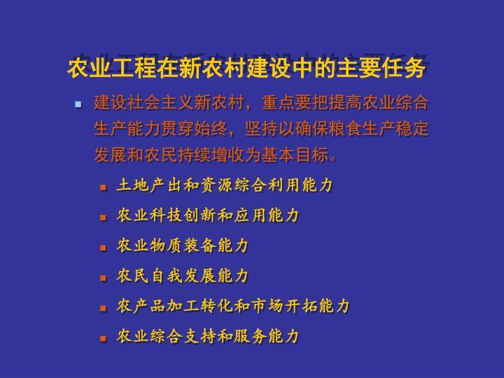 农业工程在新农村建设中的主要任务