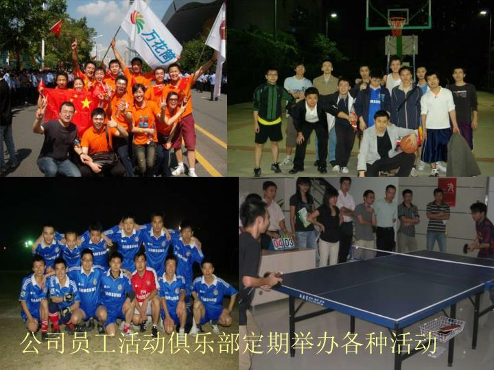 公司员工活动俱乐部定期举办各种活动