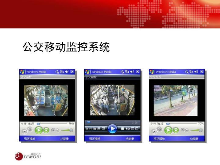 公交移动监控系统