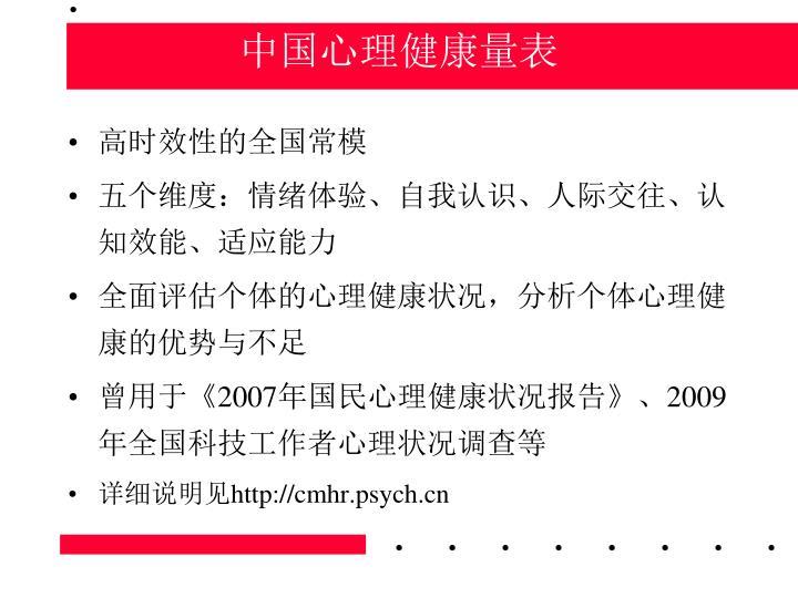 中国心理健康量表