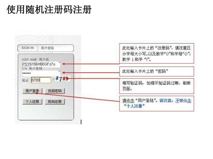 使用随机注册码注册