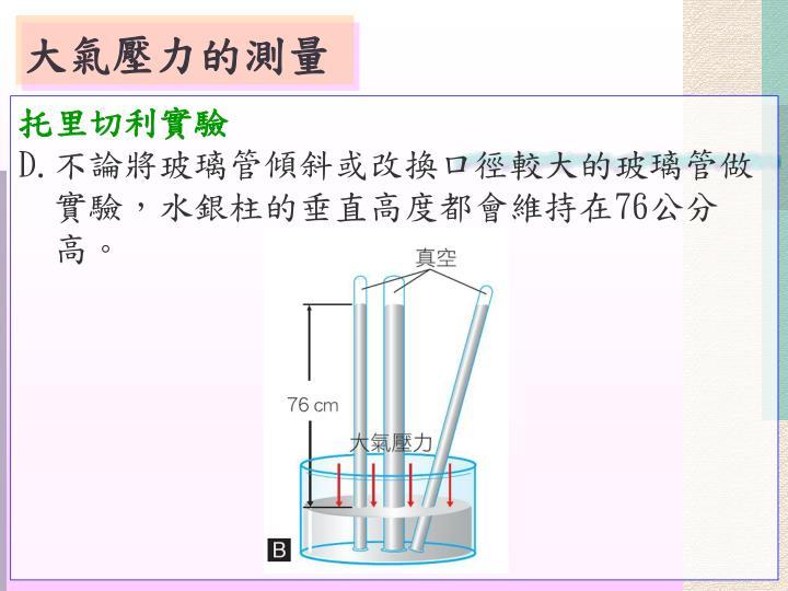 大氣壓力的測量