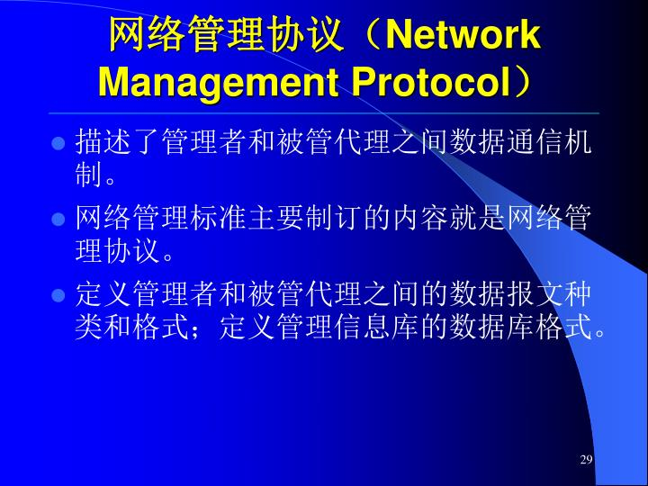 网络管理协议(