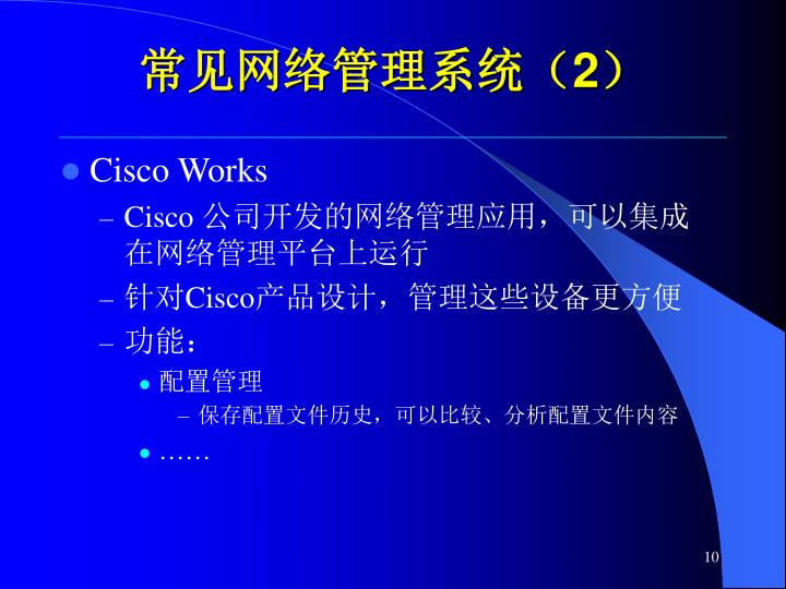 常见网络管理系统(2)
