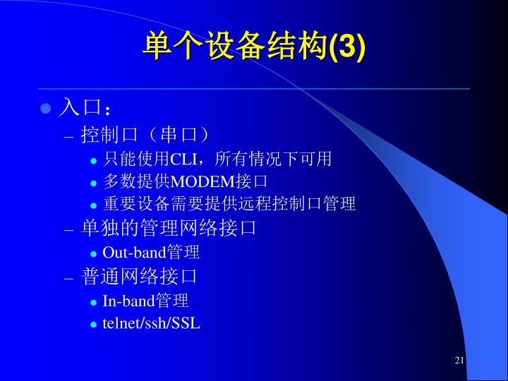 单个设备结构(3)