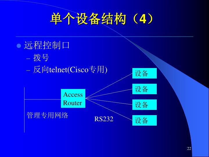 单个设备结构(4)
