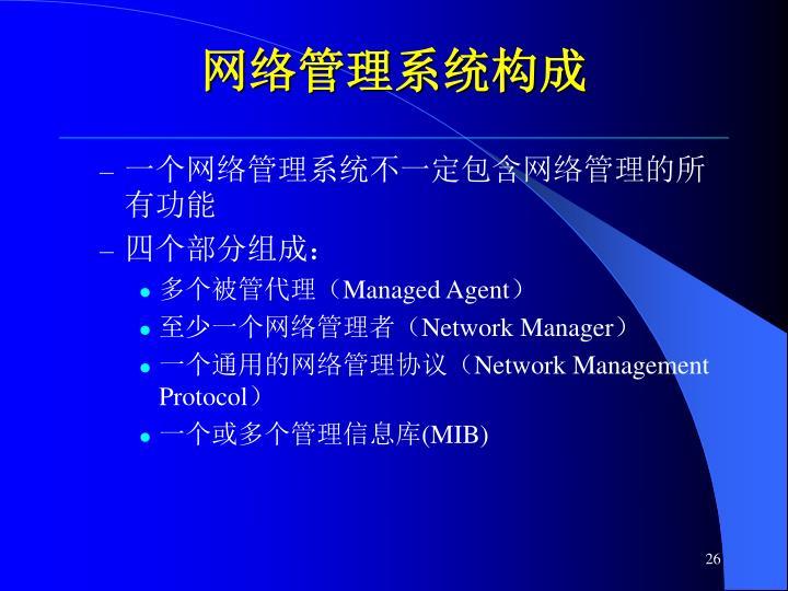 网络管理系统构成