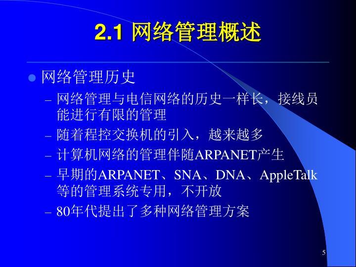 2.1 网络管理概述