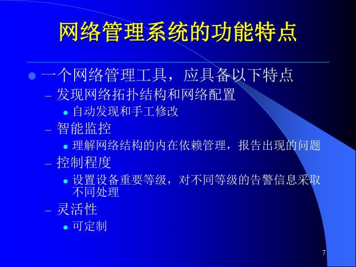 网络管理系统的功能特点