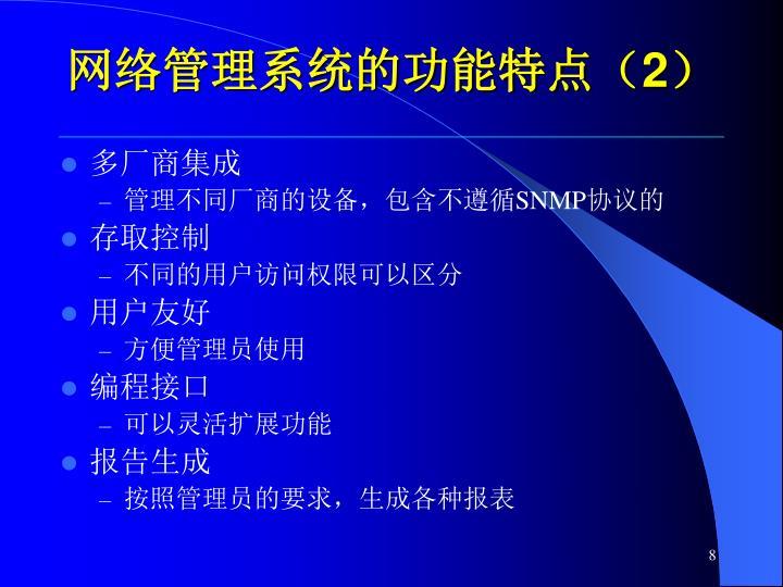网络管理系统的功能特点(2)