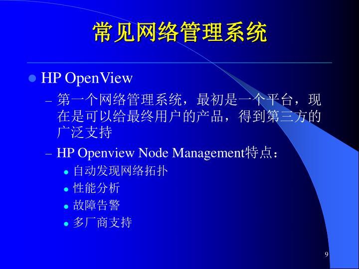 常见网络管理系统