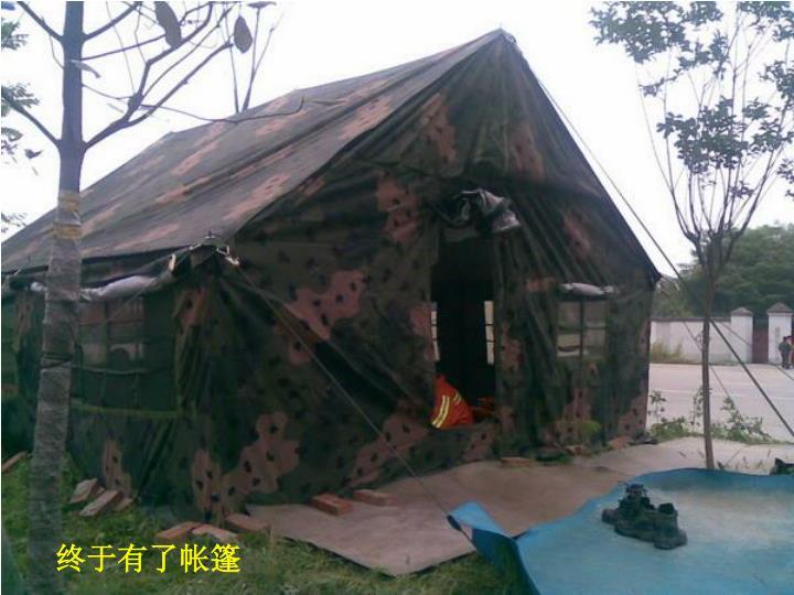 终于有了帐篷