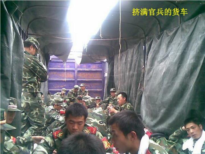 挤满官兵的货车