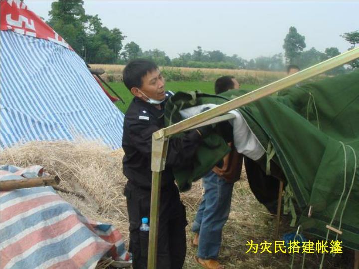 为灾民搭建帐篷