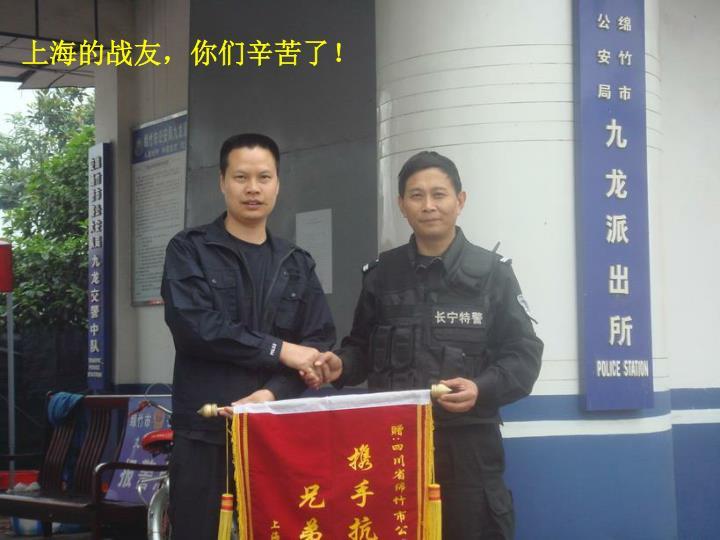 上海的战友,你们辛苦了!