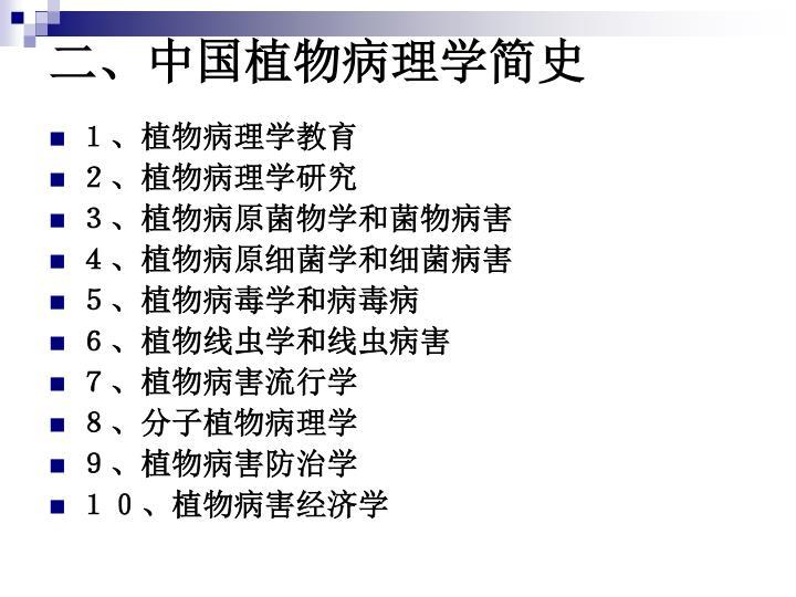 二、中国植物病理学简史