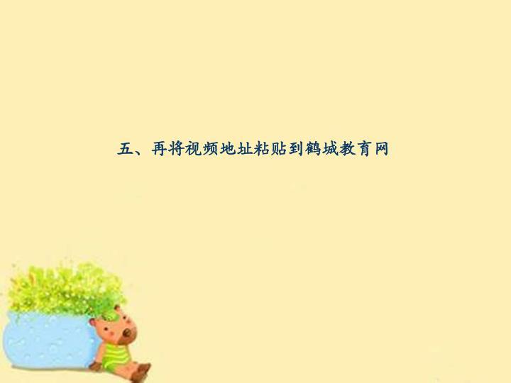 五、再将视频地址粘贴到鹤城教育网