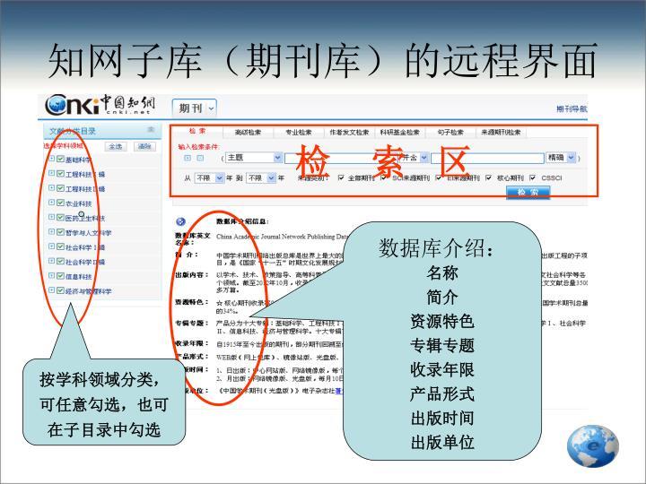 知网子库(期刊库)的远程界面