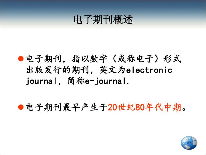 电子期刊概述