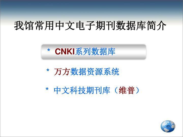 我馆常用中文电子期刊数据库简介