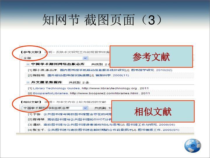 知网节 截图页面(