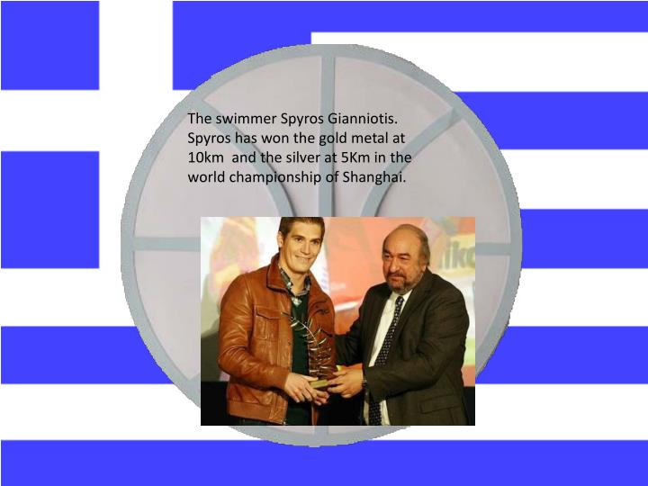 The swimmer Spyros Gianniotis.