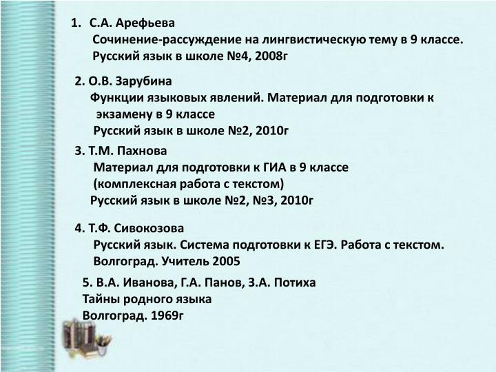 С.А. Арефьева